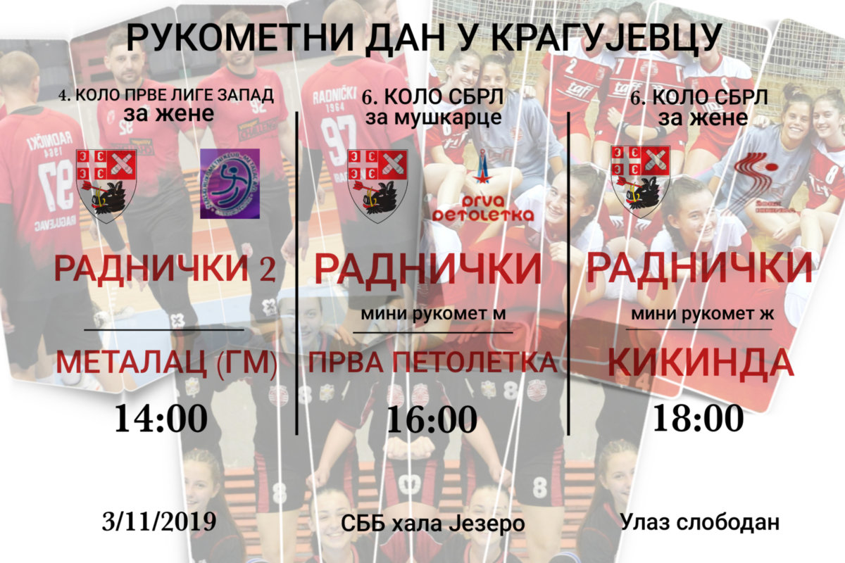 You are currently viewing Praznik rukometa u Kragujevcu